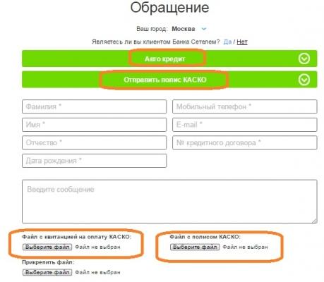 передача документов через форму обратной связи на сайте банка