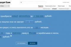 оригинальный калькулятор на сайте ЮниКредит Банка
