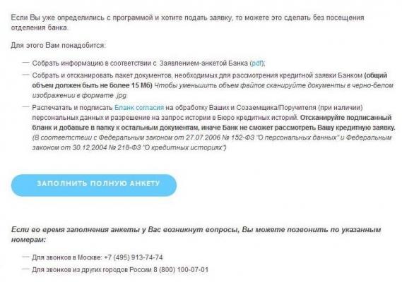 инструкции, которые сопровождают правильную подачу заявки