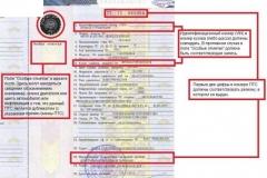 дополнительная информация, указывающая на оригинальность ПТС