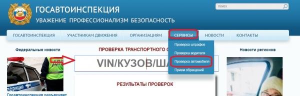 что можно выяснить на сайте Госавтоинспекции по номеру VIN (шасси или кузова)