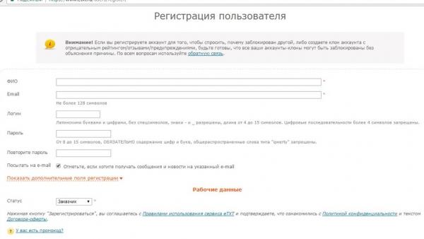 регистрация в ЕТХТ