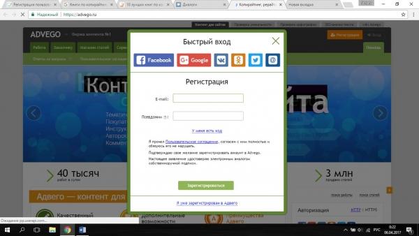 регистрация на Advego