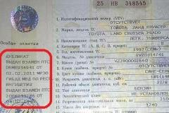 серия и номер утраченного или пришедшего в непригодность паспорта автомобиля