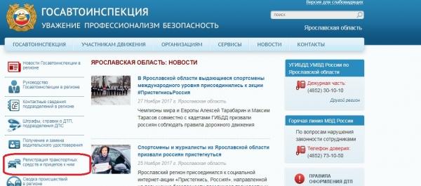 выбрать категорию «Регистрация автотранспортных средств»