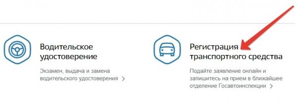 войти во вкладку Регистрация транспортного средства