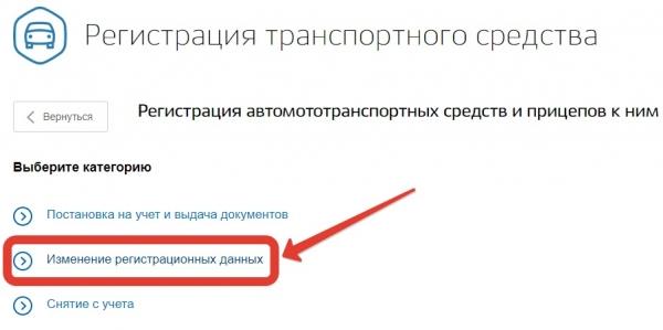 выберите категорию «Изменение регистрационных данных»