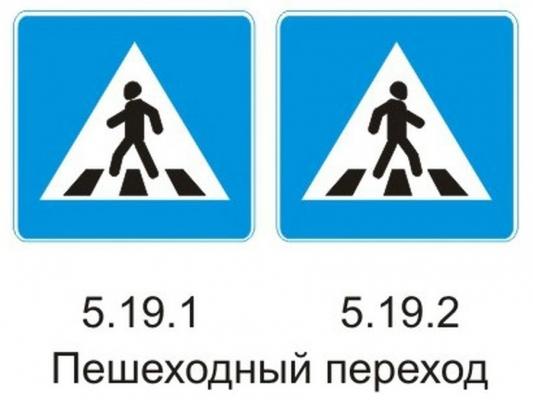 знаки перехода