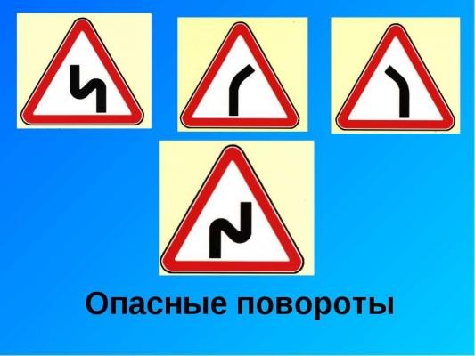 знаки опасного поворота