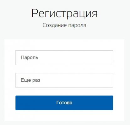 раздел выбора пароля