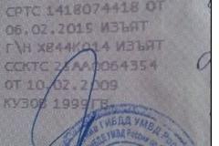 специальная отметка об изъятии документа и, или номерного знака