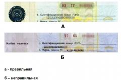 проверка документа на подлинность