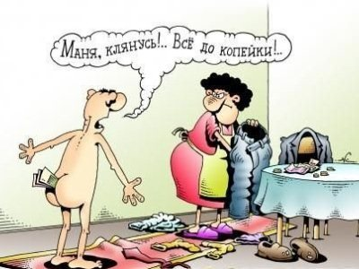 жена забирает зарплату у мужа