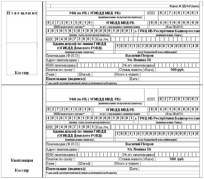 квитанция на оплату штрафа