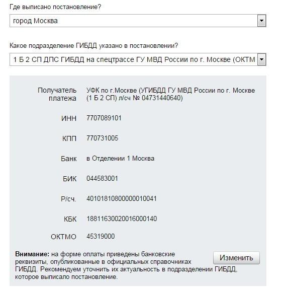 номер и дата постановления о правонарушении