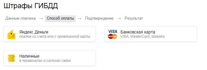 выбрать счет, с которого необходимо списать денежные средства