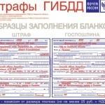 оплата штрафа через отделение «Почты России»