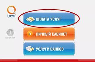 выбрать опцию «оплата услуг»