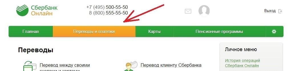 на главной странице перейти на вкладку «платежи и переводы»