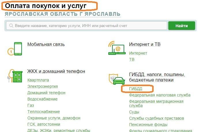 в разделе «оплата покупок и услуг» выбрать «ГИБДД»