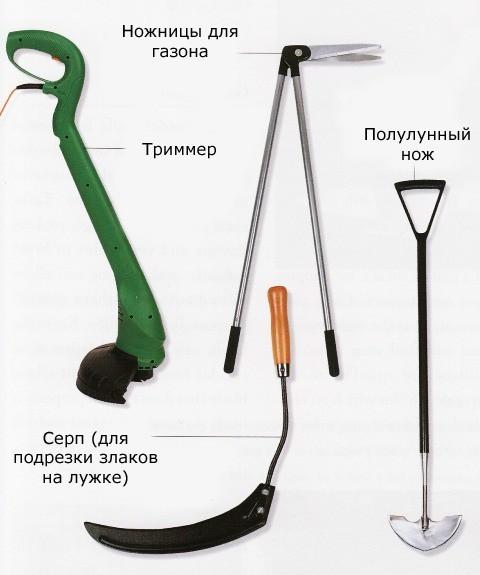 специальный нож в виде полумесяца для подравнивания краев газона