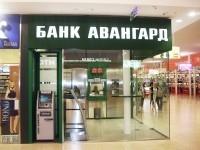 автокредит а Авангард банке