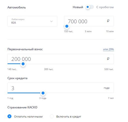 Пример расчета льготного автокредита от банка ВТБ 24