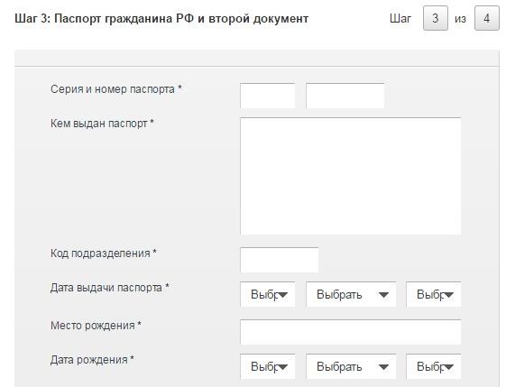 Для оформления онлайн заявки необходимо заполнить документы