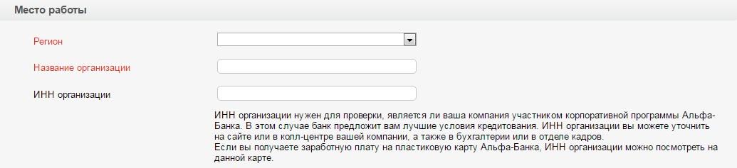 Заполнить информацию об отделении банка