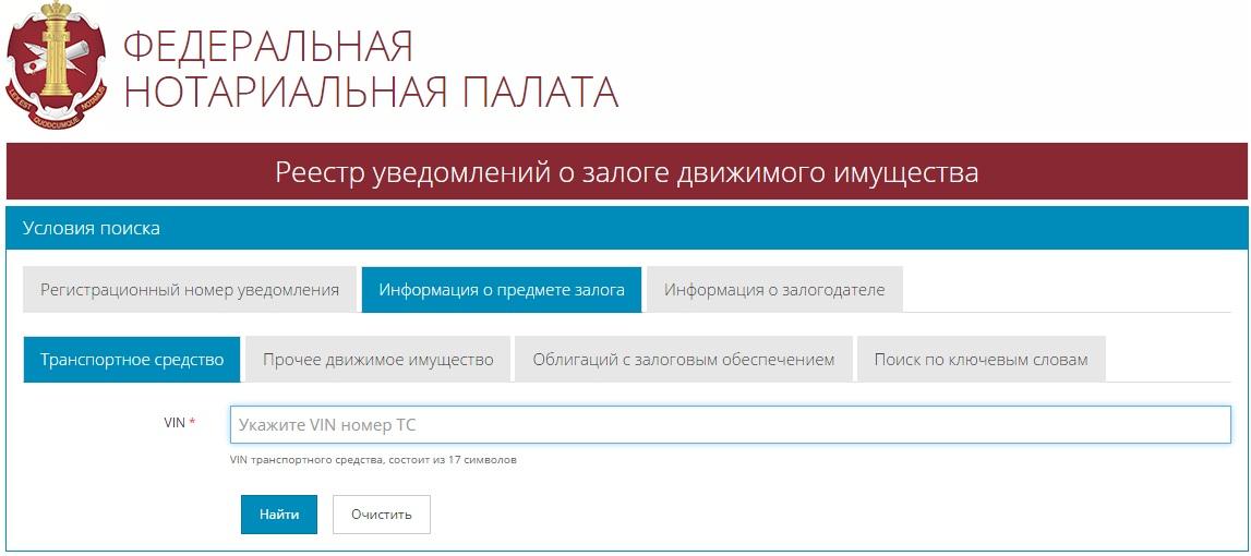 Проверка на наличие залога через официальный сайт Федеральной нотариальной палаты