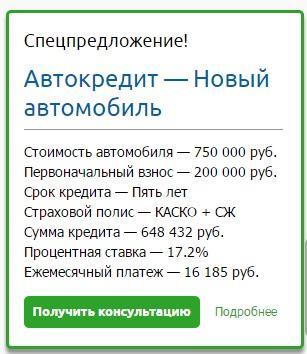 Специальное предложение банка
