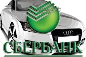 Автокредитование Сбербанка