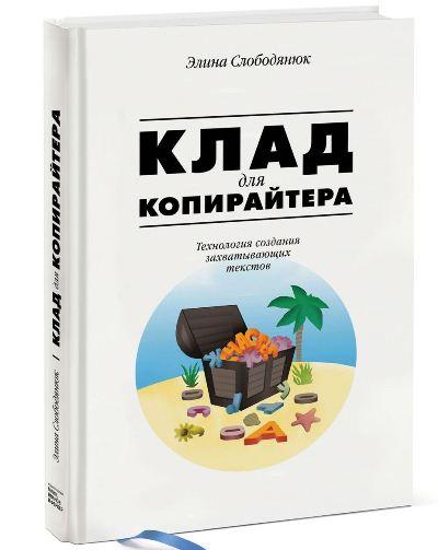 Элина Слободянюк. «Клад для копирайтера»