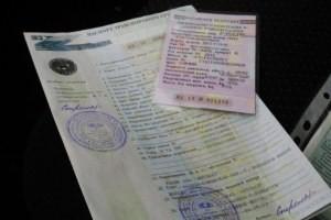Что такое свидетельство о регистрации ТС? Как выглядит? Особые отметки в СТС