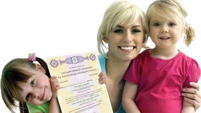материнский капитал - помощь детям