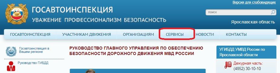 Зайти на сайт ГИБДД и перейти в раздел «Сервисы»