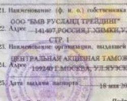 Организация, которая выдала ПТС, указывается в строке 23 на лицевой стороне документа