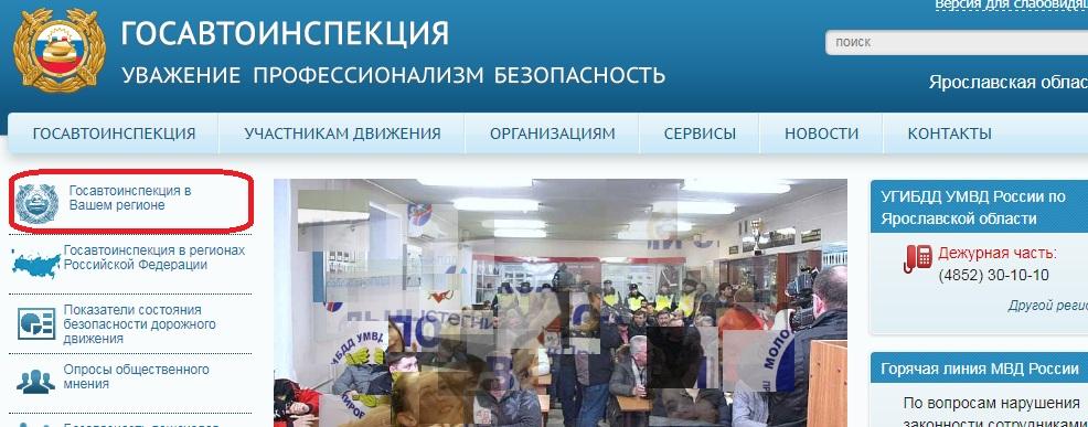 Перейти в раздел «Госавтоинспекция в вашем регионе»