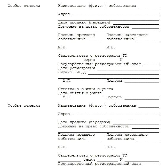 Оставшиеся поля документа