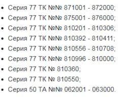 Поддельные документы, имеющие серию, начинающуюся с буквы «Т»