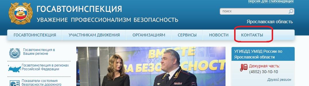 Сайт автоинспекции в разделе «Контакты»