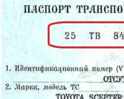 Серия и номер ПТС