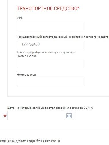 На сайте Российского Союза Автостраховщиков (РСА) можно выяснить данные о действующем страховом полисе ОСАГО