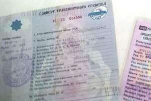 Срок замены свидетельства о регистрации тс при смене прописки