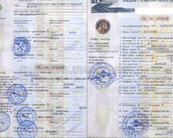 Замена свидетельства о регистрации ТС при смене регистрации прописки