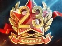 Поздравление с 23 февраля в прозе