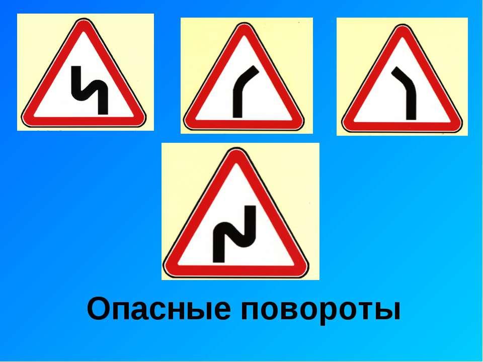 Знаки «Опасные повороты»