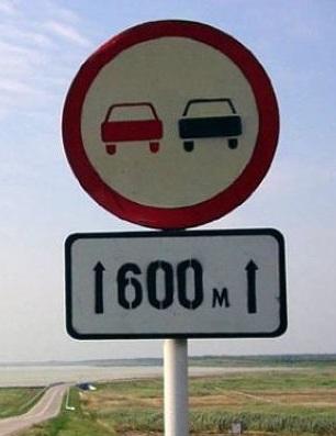 Обгон запрещается на протяженности 600 м