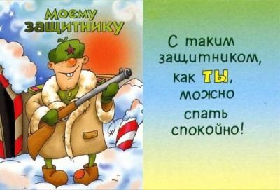 поздравление парню (солдату) на 23 февраля