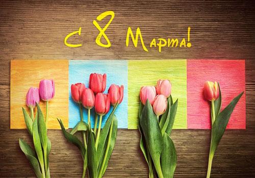 какими словами поздравить с 8 марта